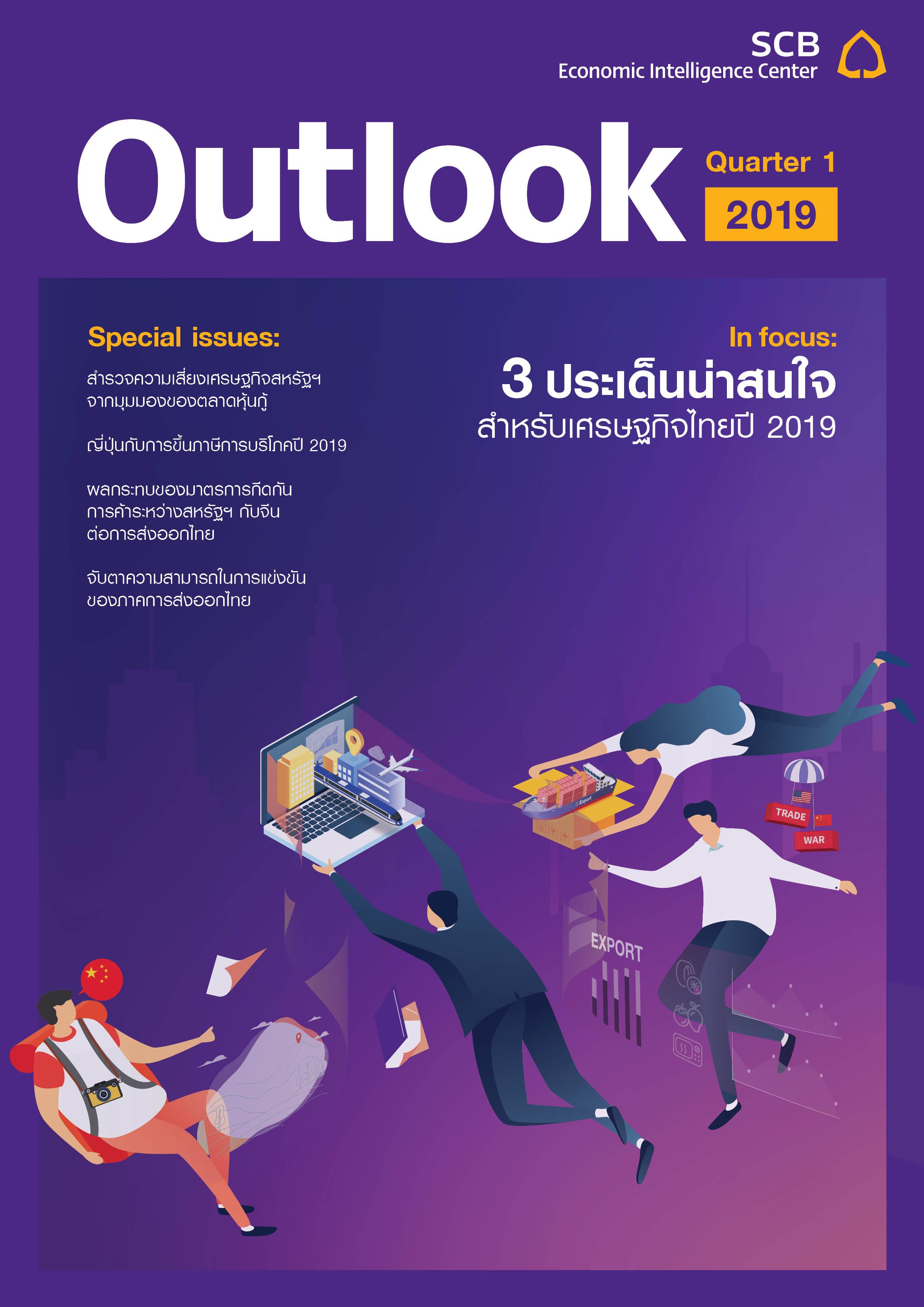 Cover_outlook_q1_2019.jpg