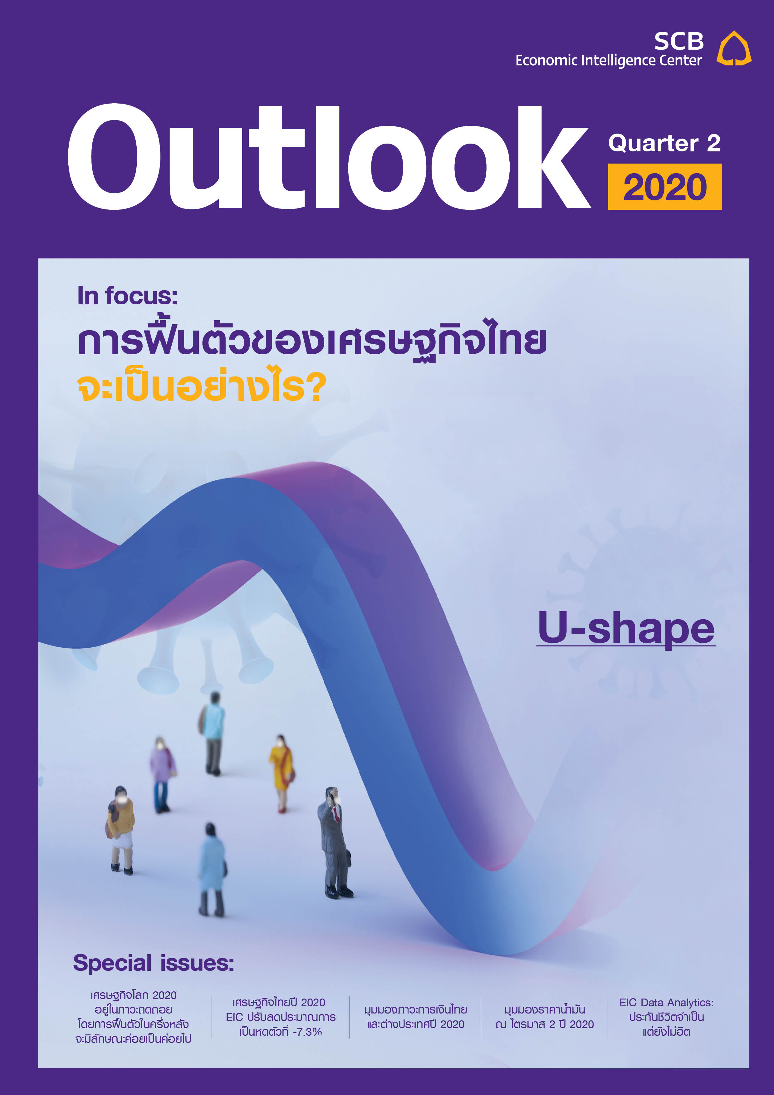 Cover_Outlook2Q2020.jpg
