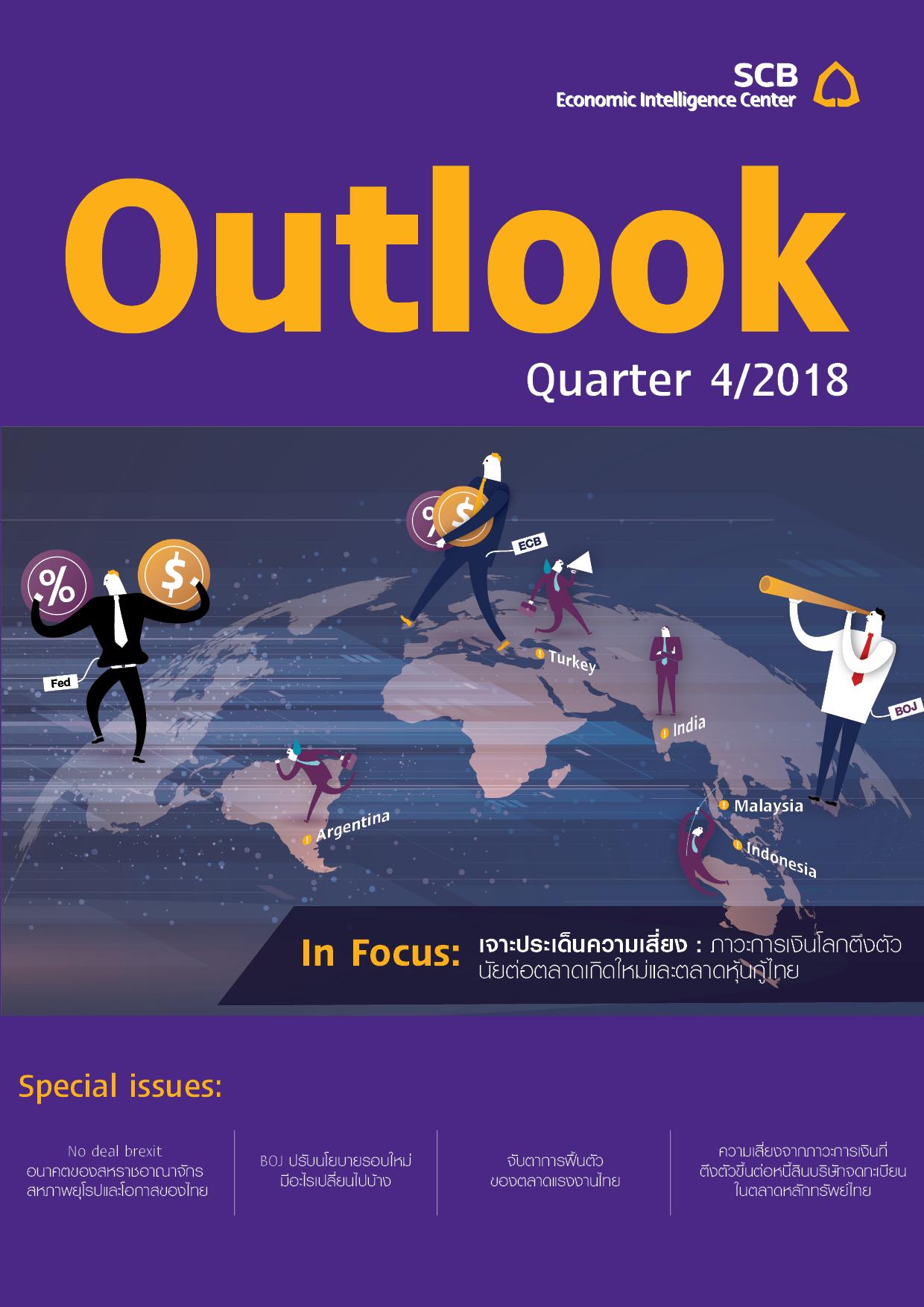 Outlook_Q4_2018_Cover.jpg