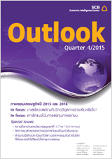 hires_EIC_Outlook4Q2015.jpg