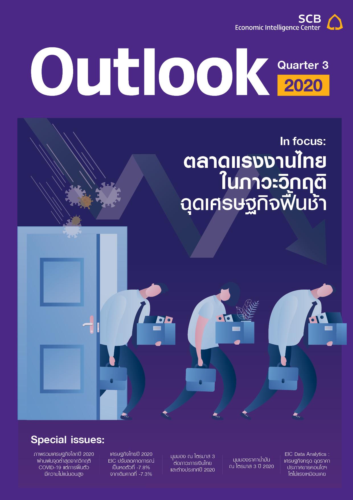 Cover_Q32020.jpg