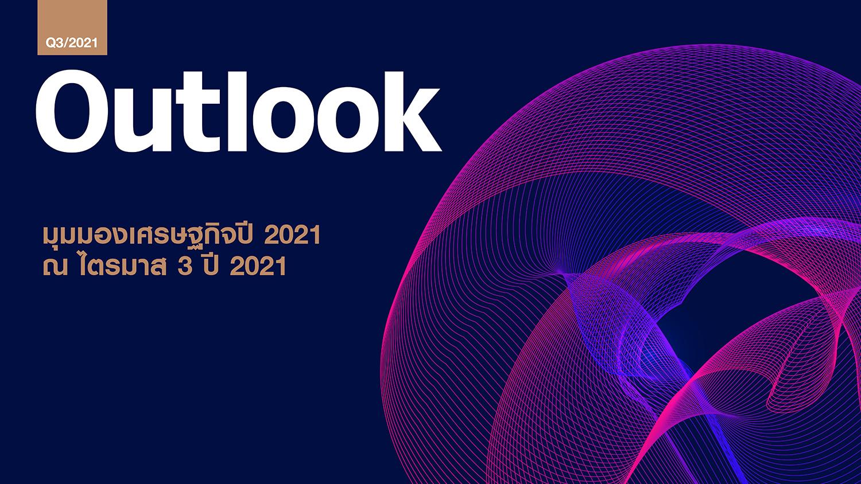 EIC-Outlook-Q32021_Cover_TH.jpg
