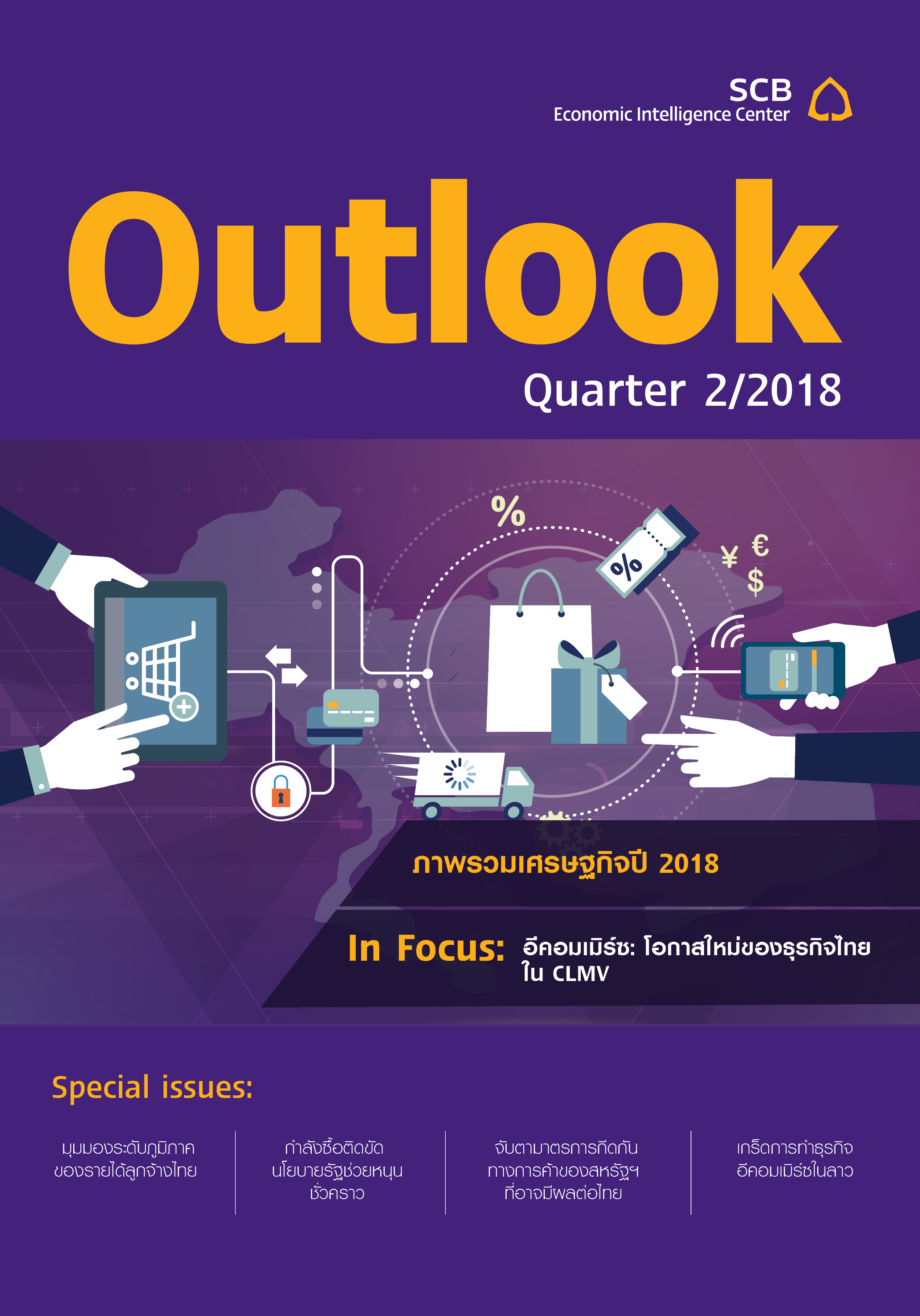 Outlook_TH_Q2_2018_Cover.jpg